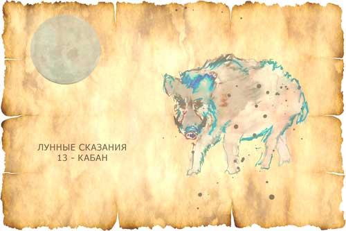 Лунные сказания КАБАН