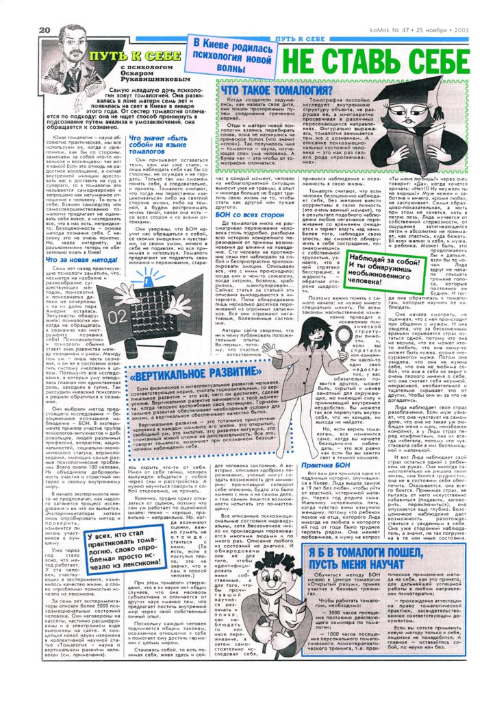 О НАС ПИШУТ. Томалогия в газете