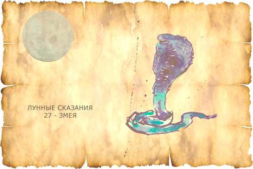 Лунные сказания ЗМЕЯ