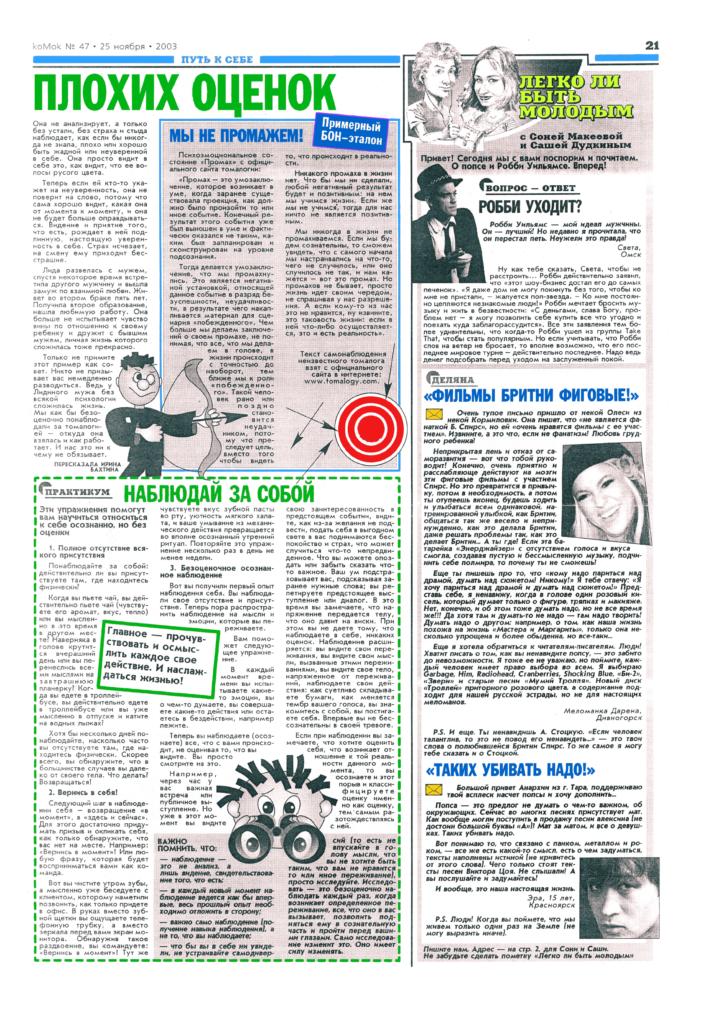 О НАС ПИШУТ. Томалогия в газете. Страница 2