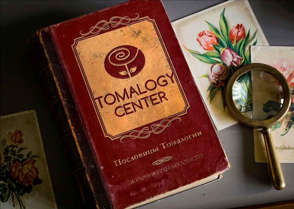 библиотека томалогии пословицы