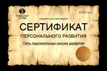 """Сертификат персонального развития """"Глубина"""""""