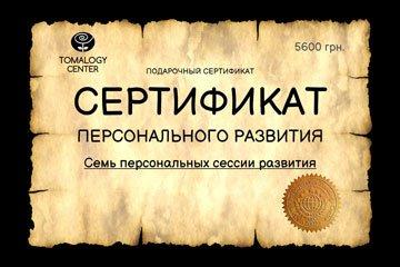 """Сертификат персонального развития """"Осознанность"""""""